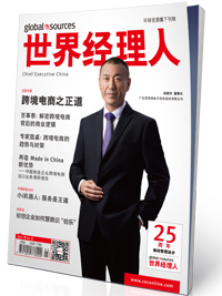 世界经理人3月刊
