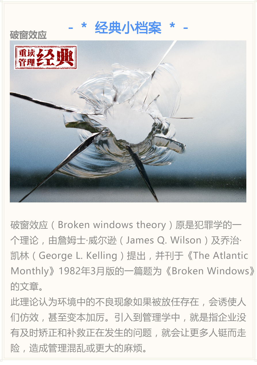 破窗效应(Broken windows theory)
