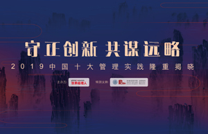 守正创新 共谋远略——2019 中国十大管理实践隆重揭晓