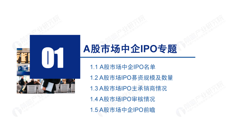 A股市場中企IPO專題